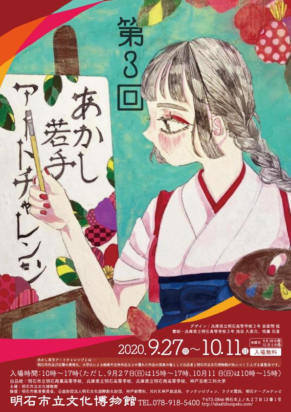 確認用nyuko_akashiwakateart2020A4_ol.jpg