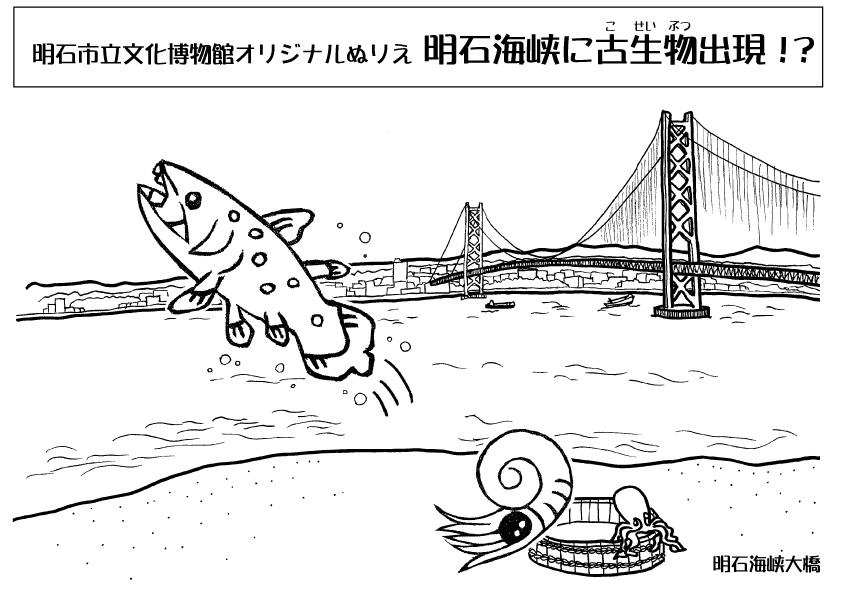 https://www.akashibunpaku.com/news/nurie_bunpaku_2.jpg
