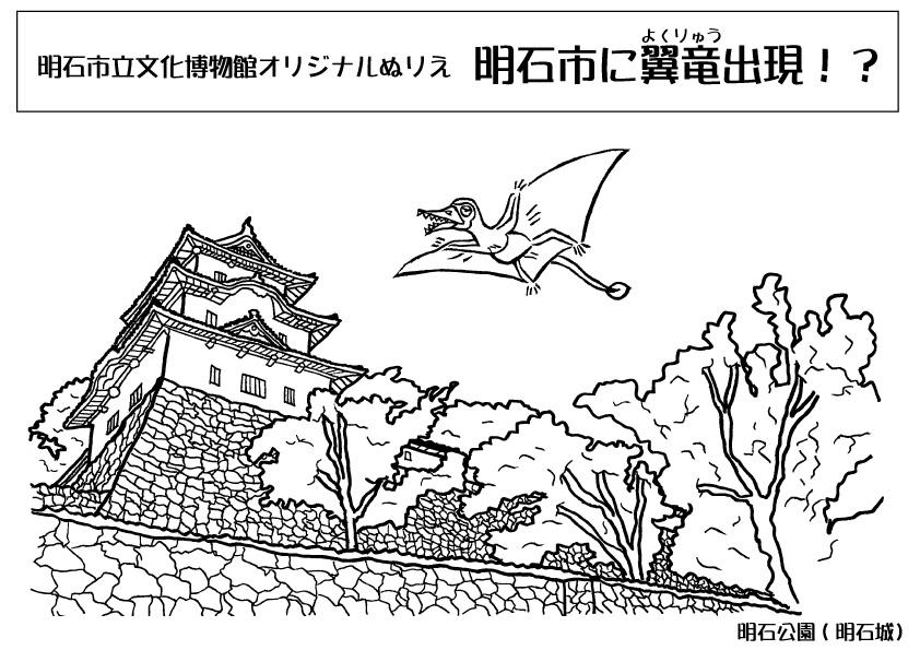 https://www.akashibunpaku.com/news/nurie_bunpaku_3.jpg