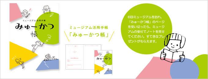 mukatsu_image.jpg